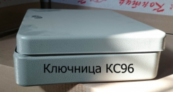 Ключница КС - 96 (а)
