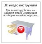3D видео инструкции по сборке металлической мебели